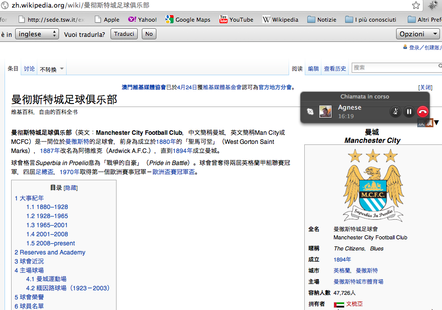 screenshot URL rewriting wikipedia cinese