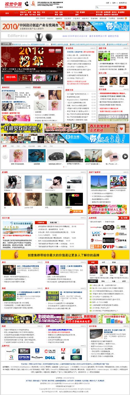 screenshot sito web cinese Chinavisual